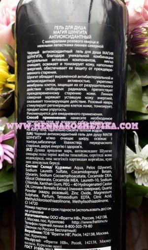 """Gel za tuširanje """"Magija šungita""""Antioksidantni sa rozekvarcom 400 ml"""