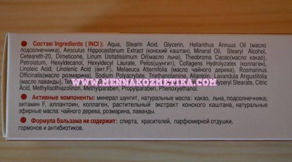 """Intenzivni balzam protiv ispucanih stopala i za regeneraciju noktiju """"Prirodna apoteka"""" / 75 ml"""