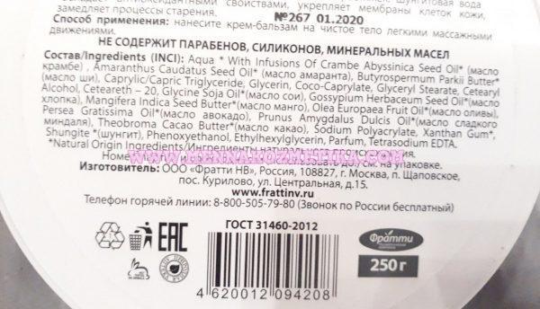 """Krema-melem za telo """"Intenzivna hidratacija i podmlađivanje kože"""" serije """"Šungit"""" 250 gr"""