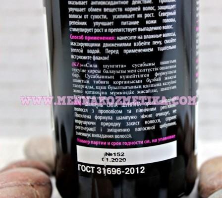 """Šampon protiv opadanja kose """"SNAGA ŠUNGITA"""" sa propolisom i severnim čičkom, 300 ml"""