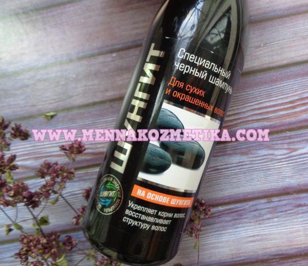 Specijalni crni šampon za suvu i farbanu kosu na bazi Šungita 300 ml